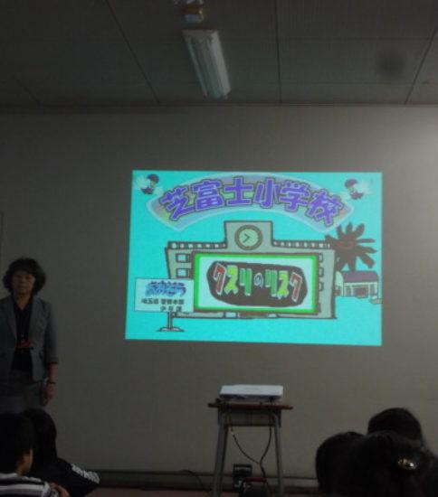 10月6日(金) 6年薬物乱用防止教室