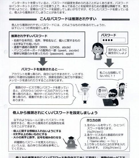 埼玉県ネットトラブル注意報(第一号~第三号)